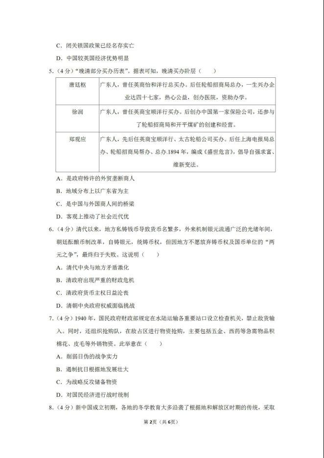 2020届云南省昆明市三诊一模高考历史5月模拟试题_02