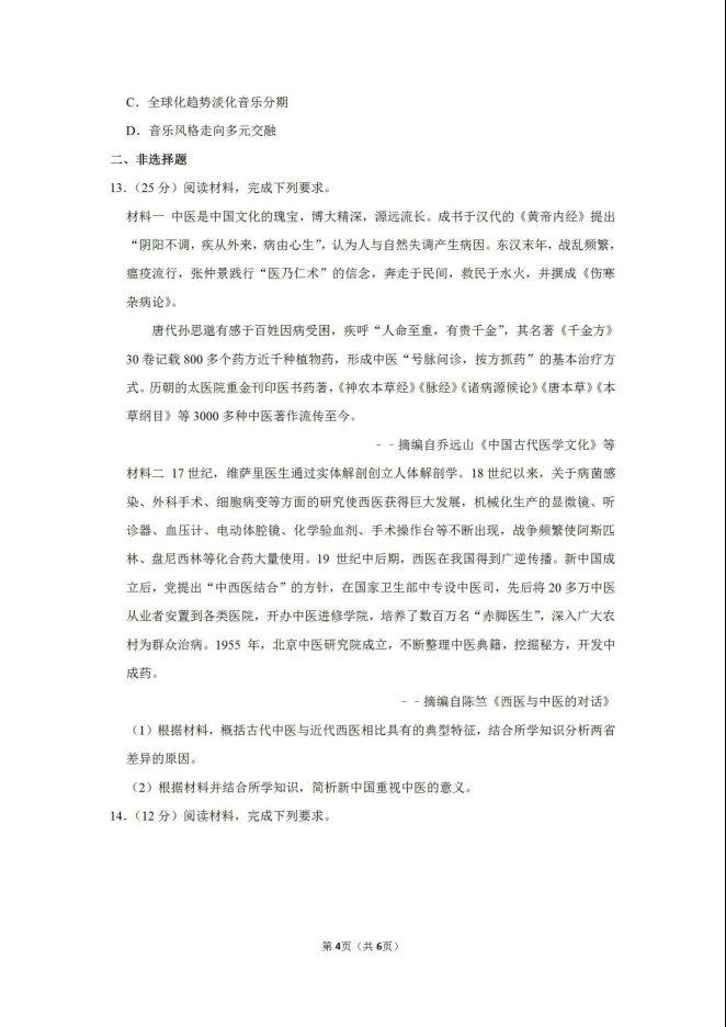 2020届云南省昆明市三诊一模高考历史5月模拟试题_04