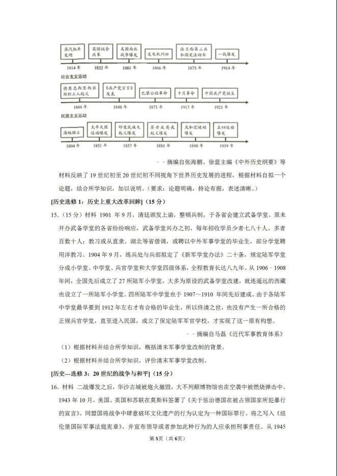 2020届云南省昆明市三诊一模高考历史5月模拟试题_05