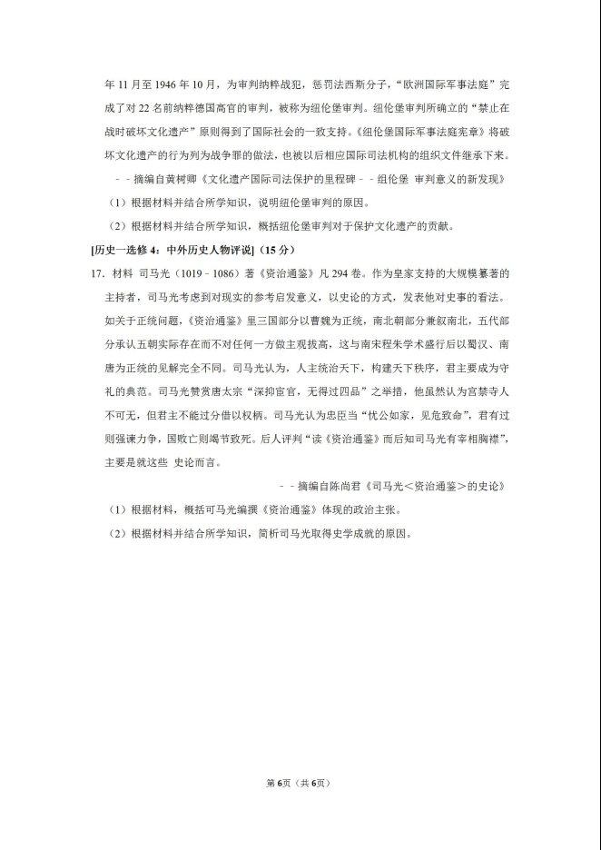2020届云南省昆明市三诊一模高考历史5月模拟试题_06