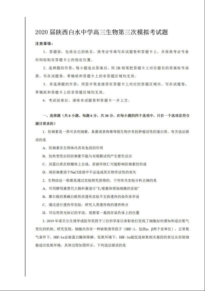 2020届陕西白水中学高三生物第三次模拟考试题_01