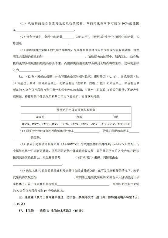 2020届陕西白水中学高三生物第三次模拟考试题_04