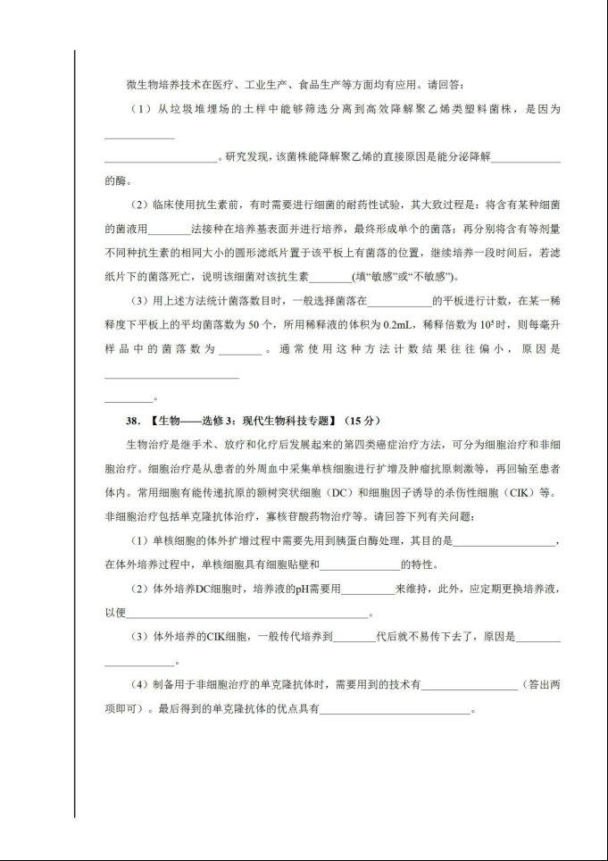 2020届陕西白水中学高三生物第三次模拟考试题_05
