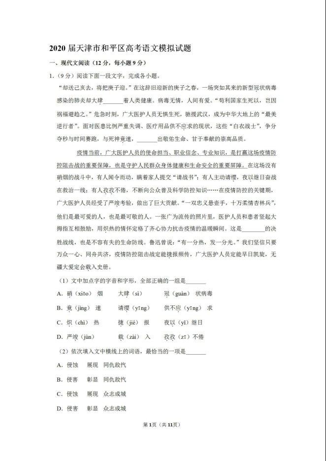 2020届天津市和平区高考语文模拟试题_01