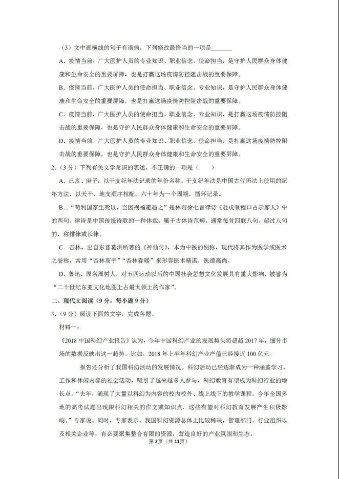 2020届天津市和平区高考语文模拟试题_02