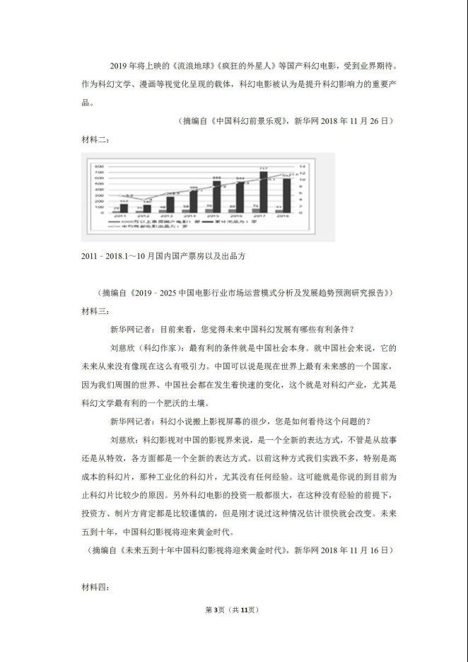 2020届天津市和平区高考语文模拟试题_03