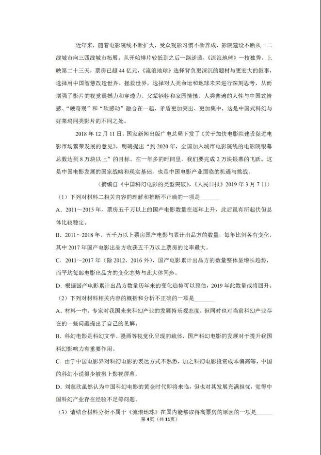 2020届天津市和平区高考语文模拟试题_04