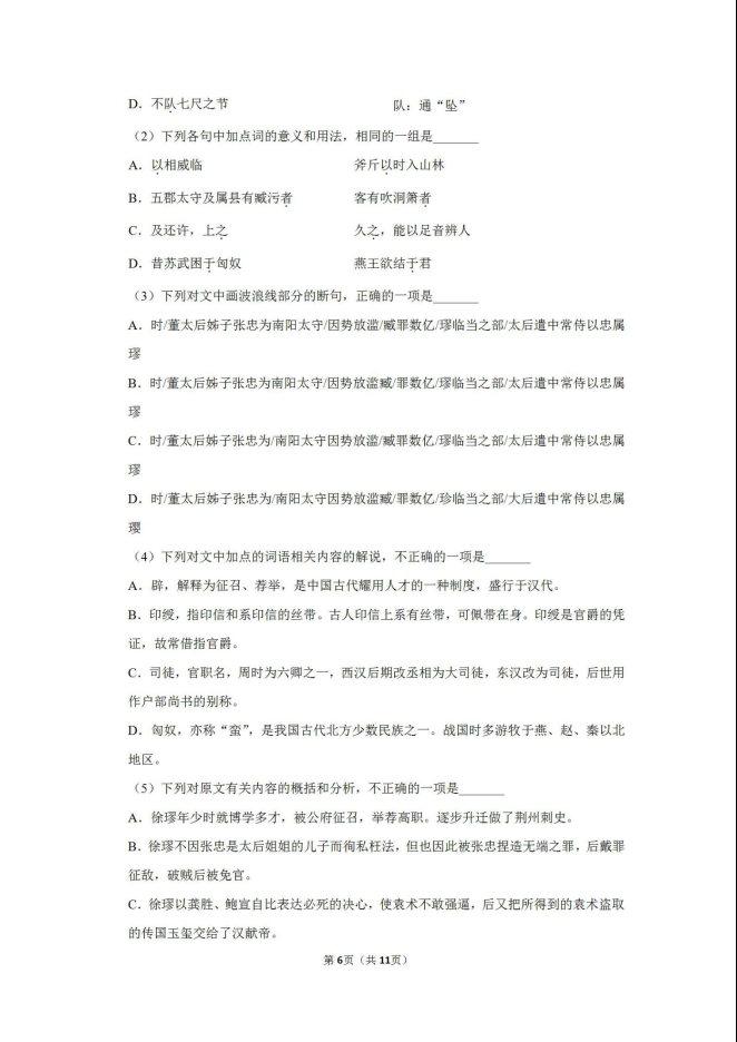 2020届天津市和平区高考语文模拟试题_06