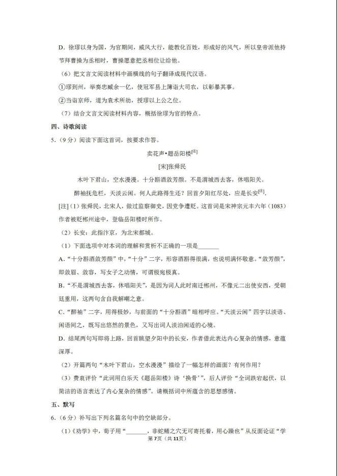2020届天津市和平区高考语文模拟试题_07