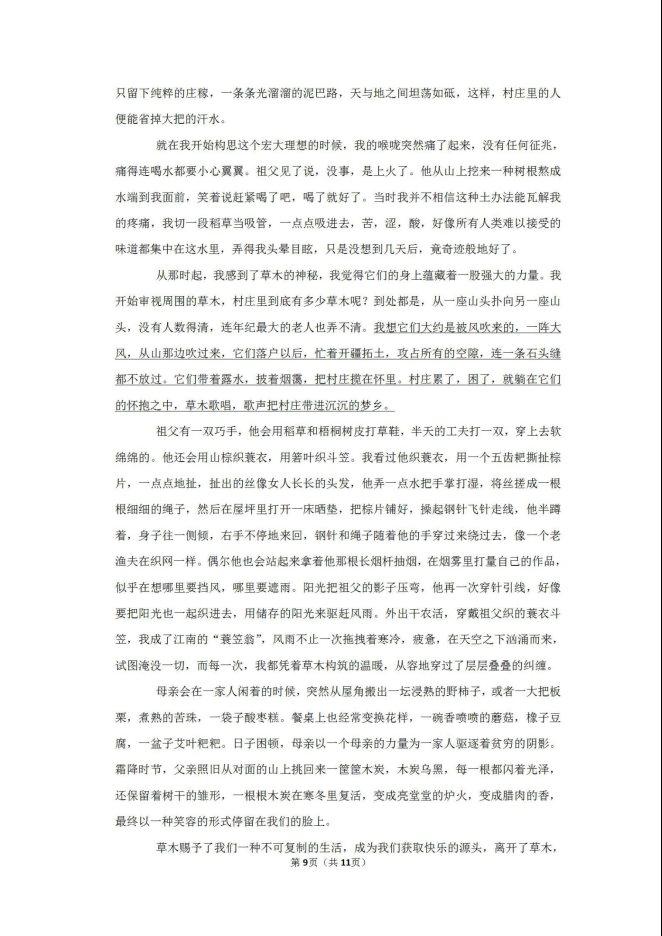 2020届天津市和平区高考语文模拟试题_09