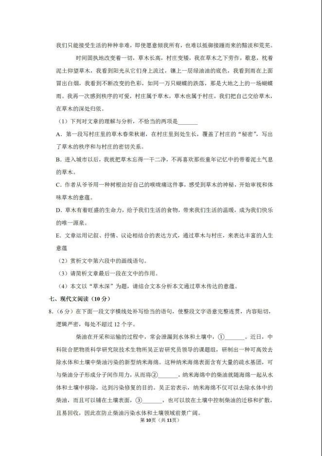 2020届天津市和平区高考语文模拟试题_10