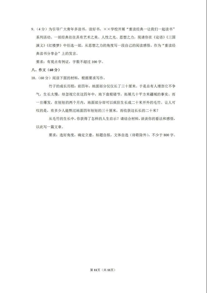 2020届天津市和平区高考语文模拟试题_11