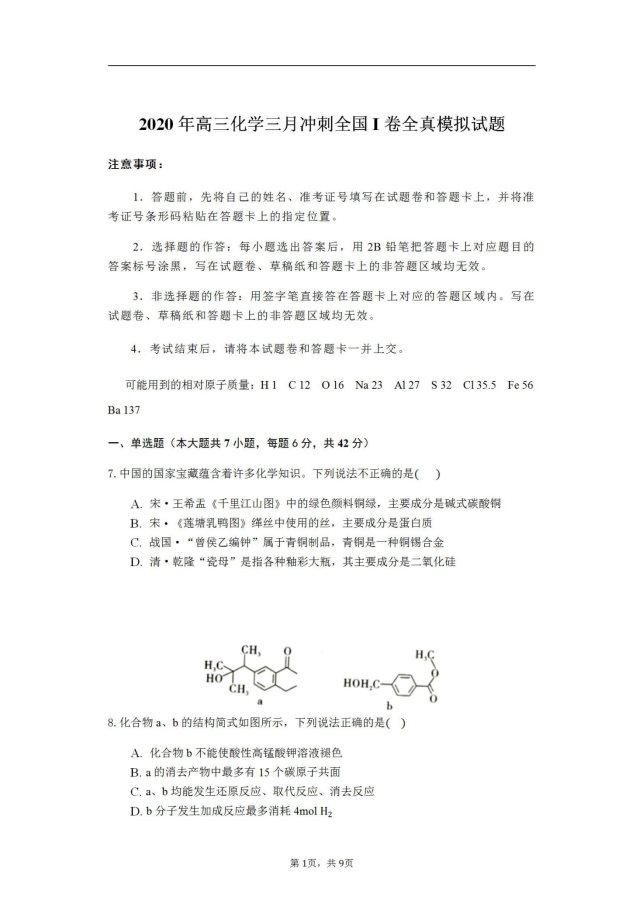 2020年高三化學三月沖刺全國I卷全真模擬試題_01