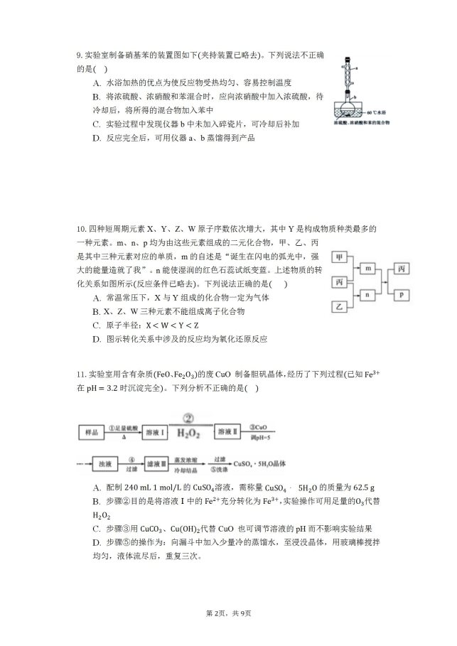 2020年高三化學三月沖刺全國I卷全真模擬試題_02