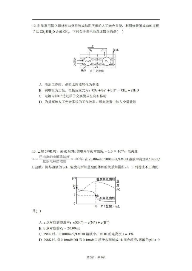 2020年高三化學三月沖刺全國I卷全真模擬試題_03