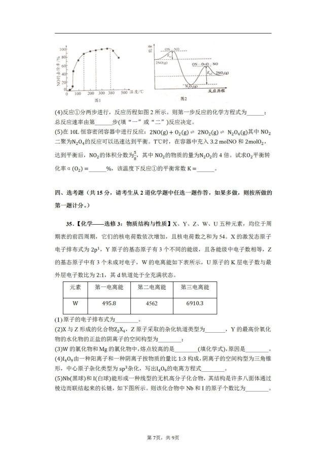 2020年高三化學三月沖刺全國I卷全真模擬試題_07