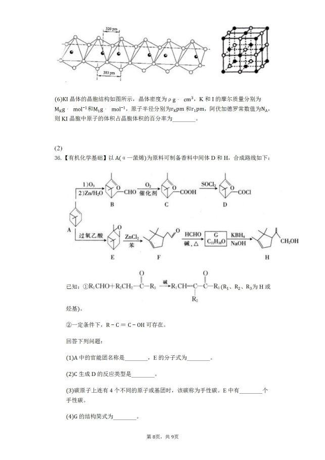 2020年高三化學三月沖刺全國I卷全真模擬試題_08