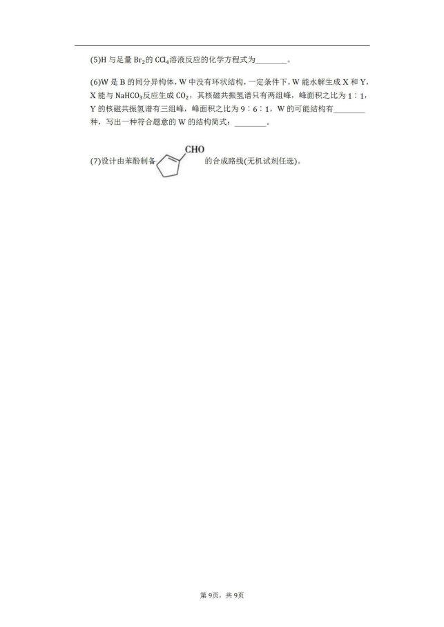 2020年高三化學三月沖刺全國I卷全真模擬試題_09