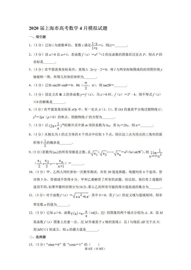 2020届上海市高考数学4月模拟试题_01