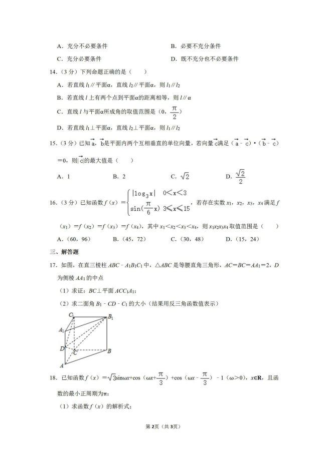 2020届上海市高考数学4月模拟试题_02