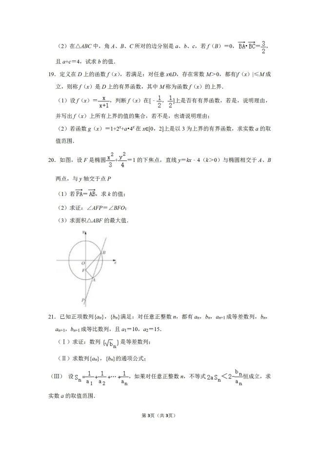2020届上海市高考数学4月模拟试题_03