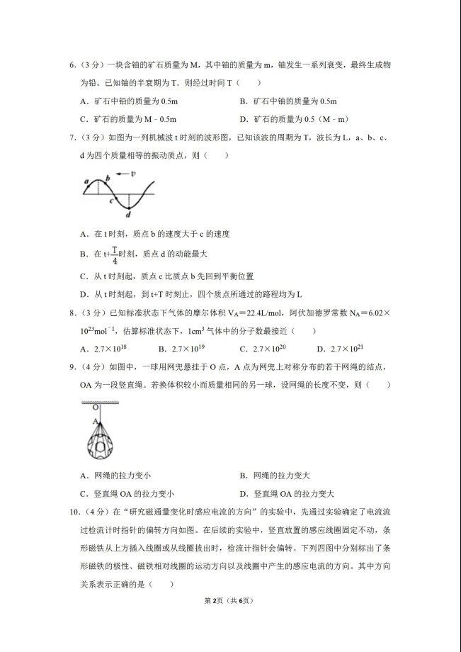 2020届上海市长宁区物理高考二模试题_02