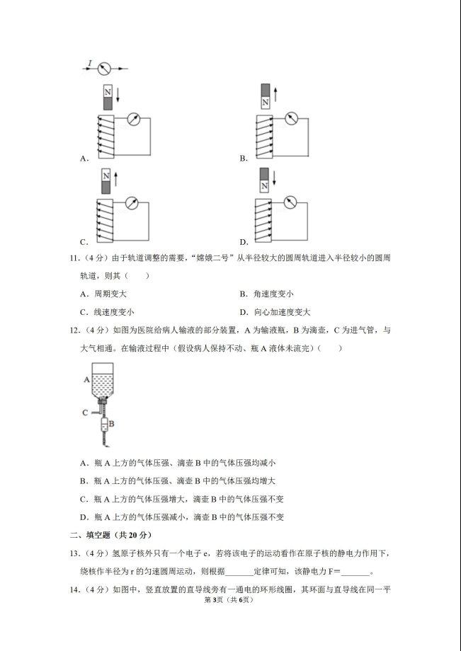 2020届上海市长宁区物理高考二模试题_03