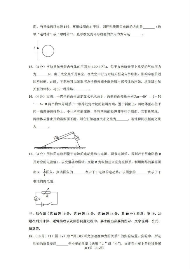 2020届上海市长宁区物理高考二模试题_04