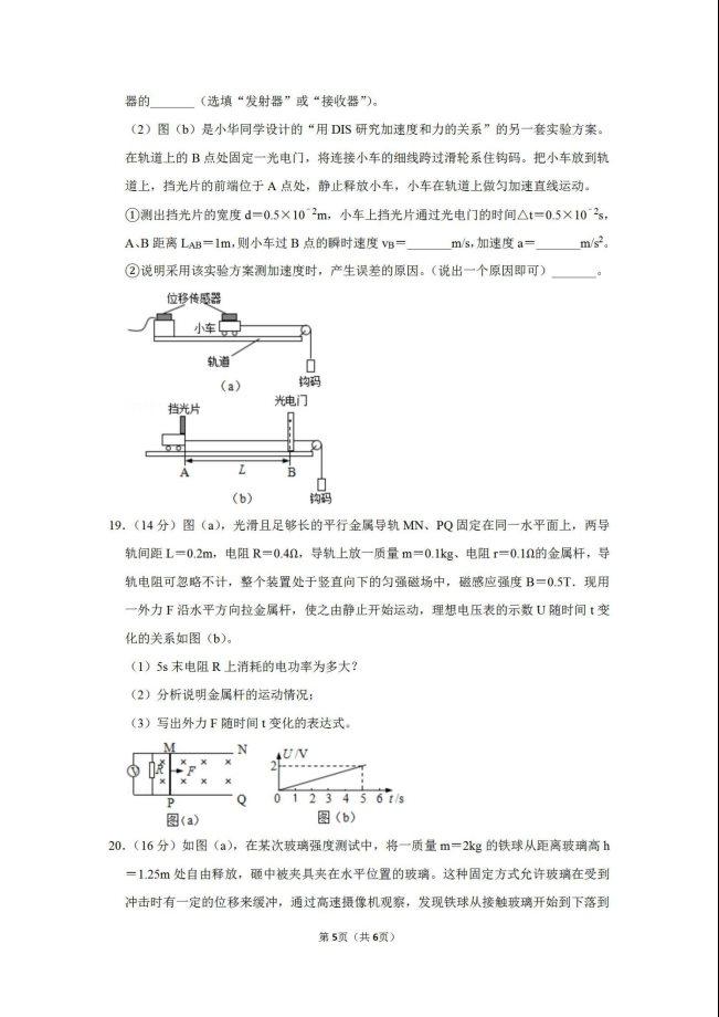 2020届上海市长宁区物理高考二模试题_05