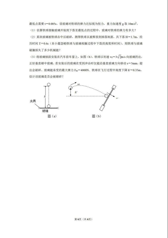 2020届上海市长宁区物理高考二模试题_06