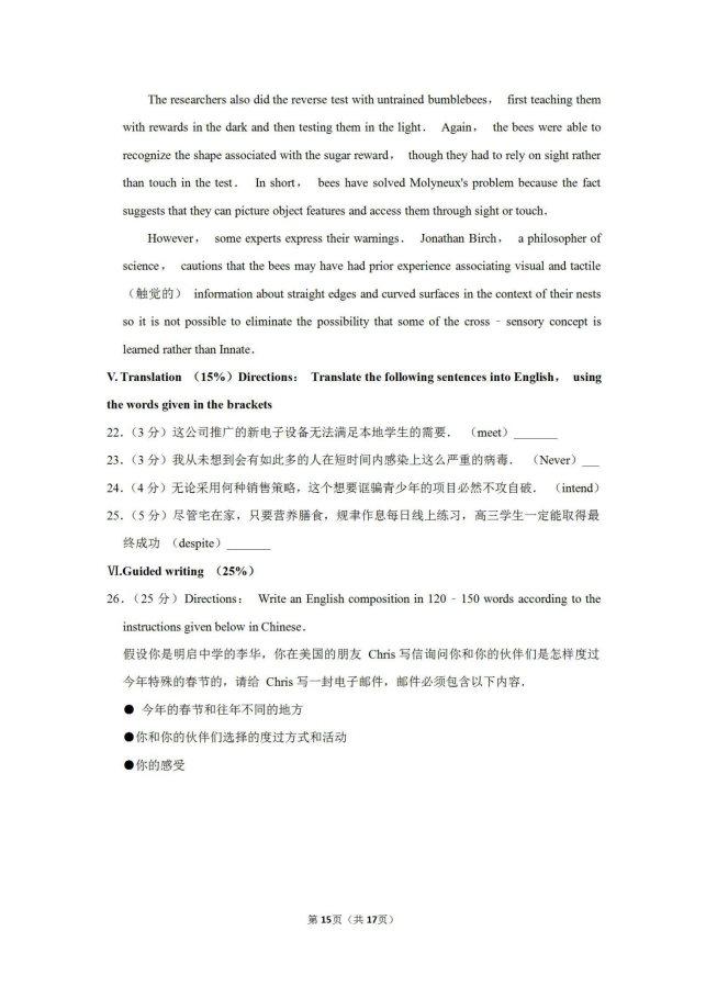 2020届上海市浦东新区复旦附中分校高考英语3月模拟试题_15