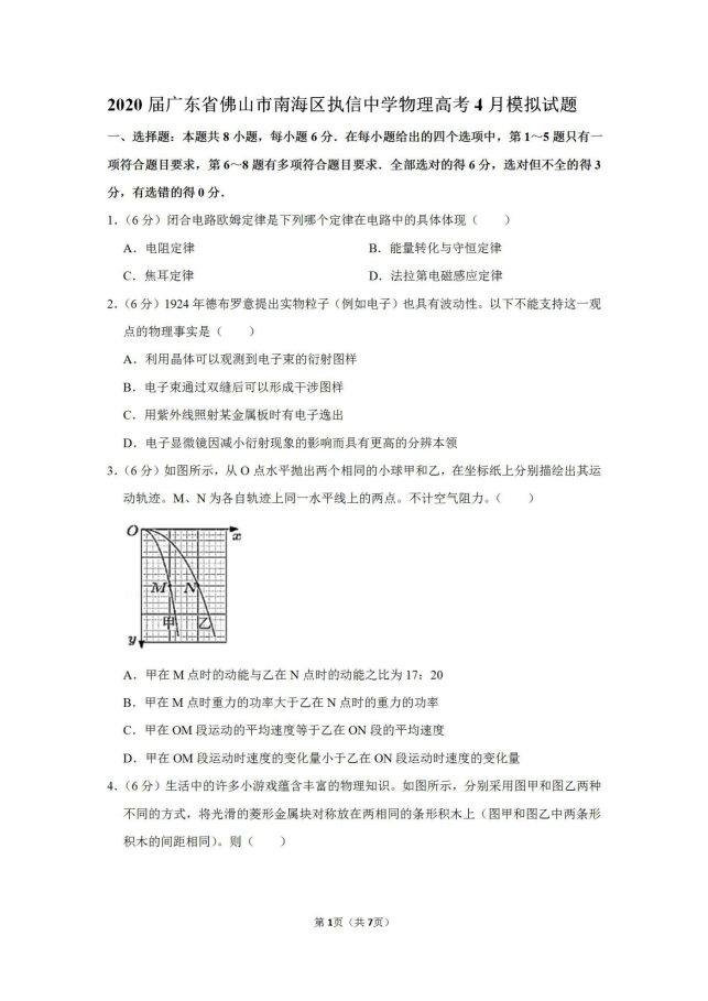 2020届广东省佛山市南海区执信中学物理高考4月模拟试题_01