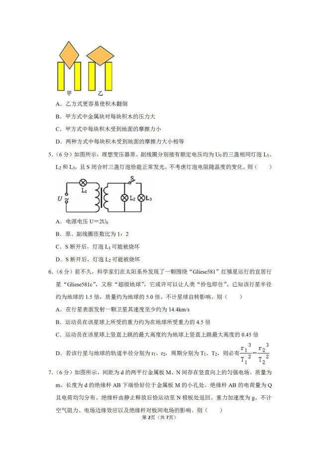2020届广东省佛山市南海区执信中学物理高考4月模拟试题_02