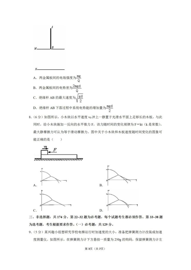 2020届广东省佛山市南海区执信中学物理高考4月模拟试题_03