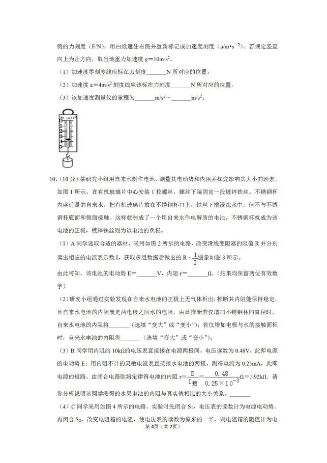 2020届广东省佛山市南海区执信中学物理高考4月模拟试题_04
