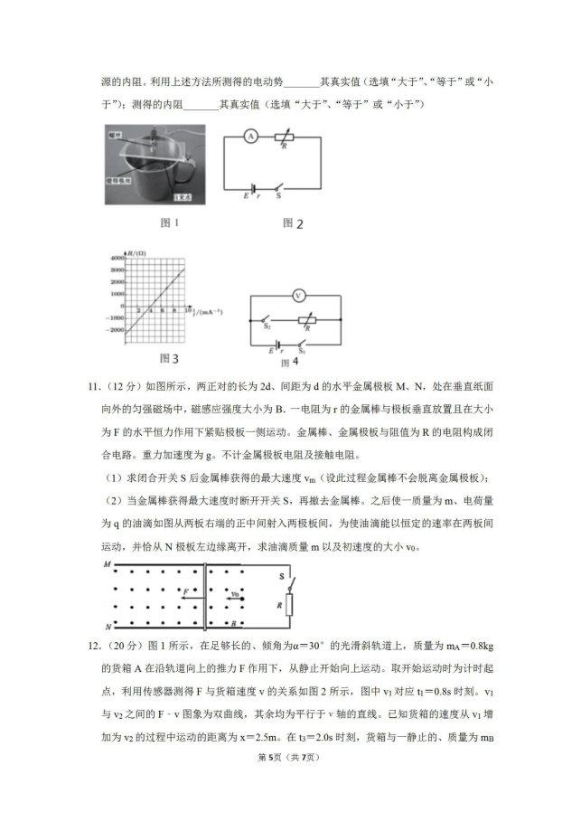2020届广东省佛山市南海区执信中学物理高考4月模拟试题_05