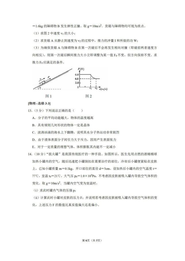 2020届广东省佛山市南海区执信中学物理高考4月模拟试题_06