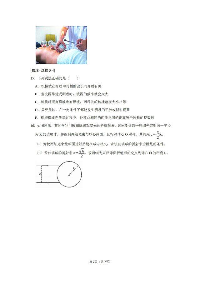 2020届广东省佛山市南海区执信中学物理高考4月模拟试题_07