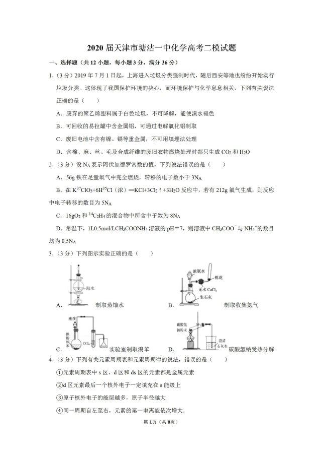 2020届天津市塘沽一中化学高考二模试题_01