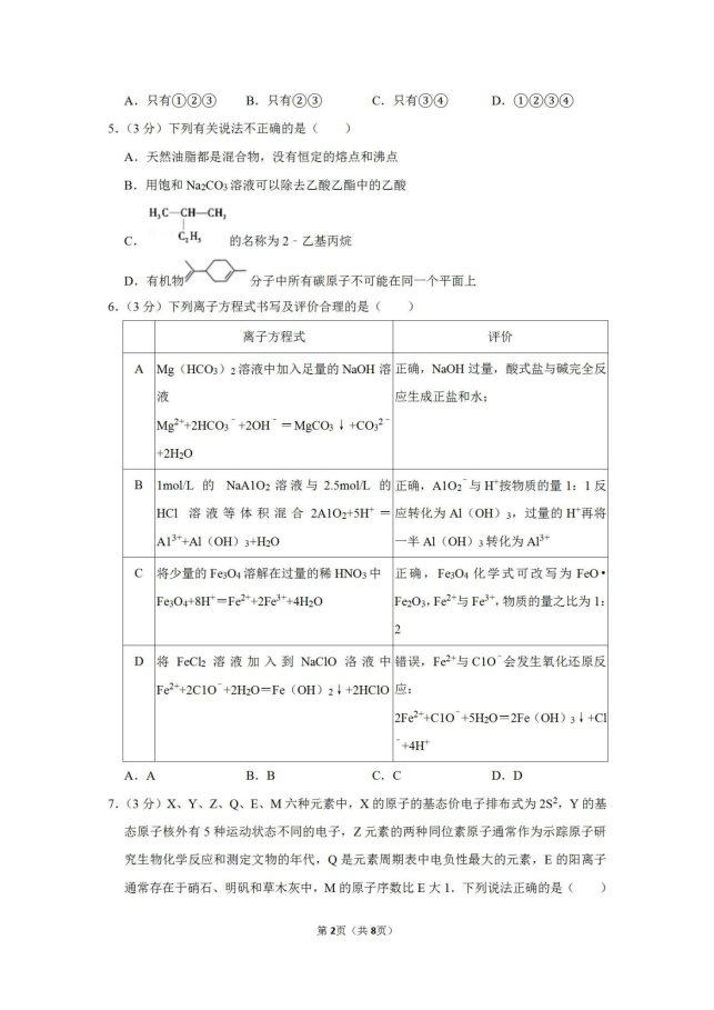 2020届天津市塘沽一中化学高考二模试题_02