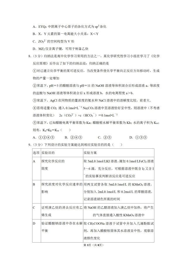 2020届天津市塘沽一中化学高考二模试题_03