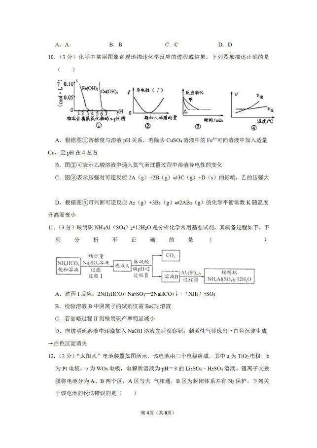 2020届天津市塘沽一中化学高考二模试题_04