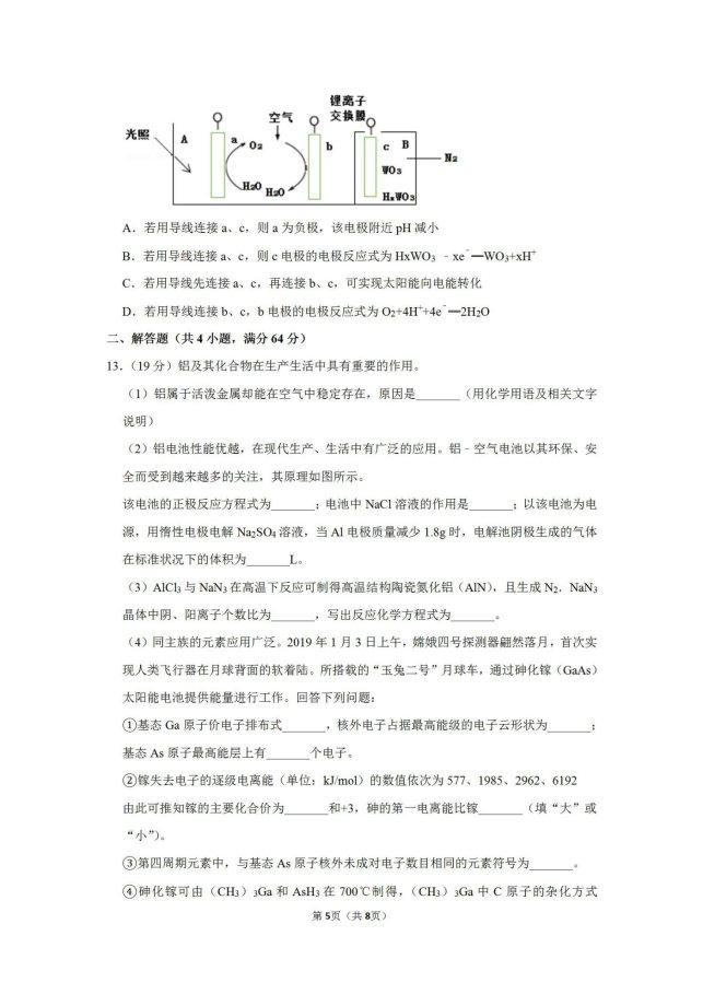 2020届天津市塘沽一中化学高考二模试题_05