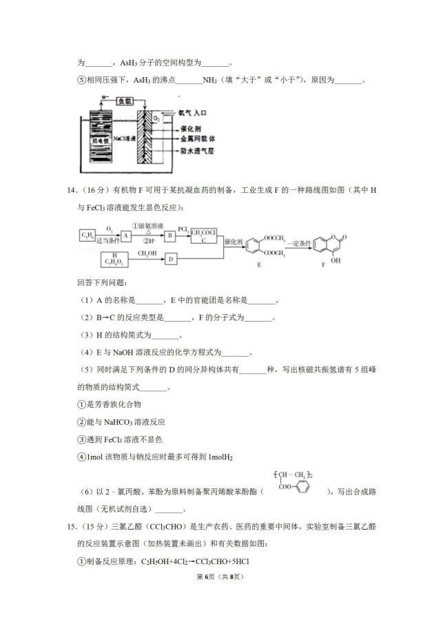 2020届天津市塘沽一中化学高考二模试题_06