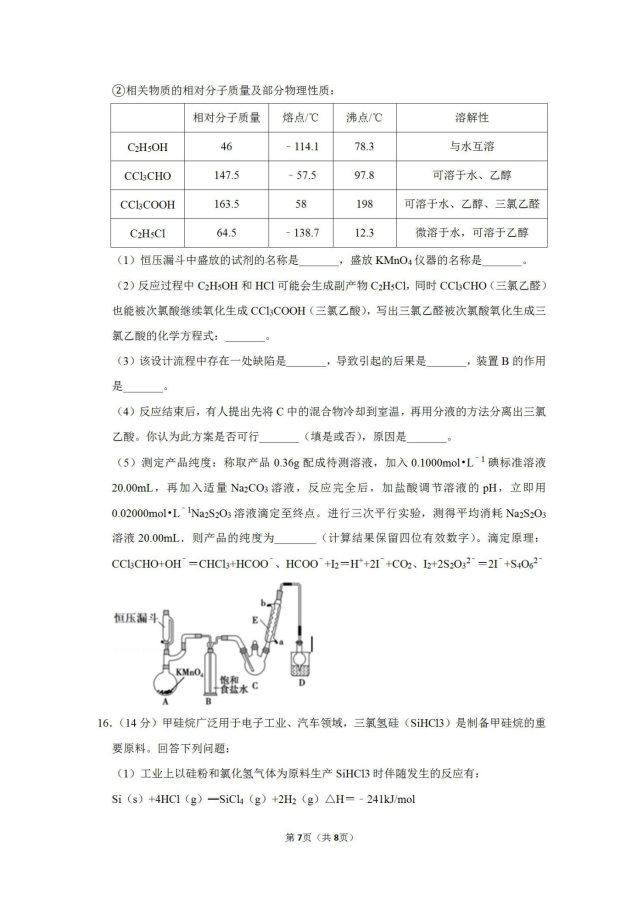2020届天津市塘沽一中化学高考二模试题_07