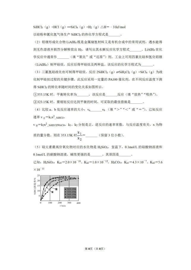 2020届天津市塘沽一中化学高考二模试题_08