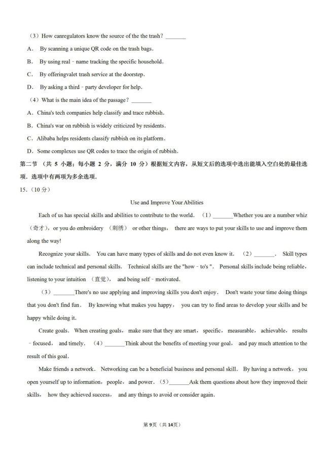2020届江西省上饶市六校联考高考英语一模试题_09