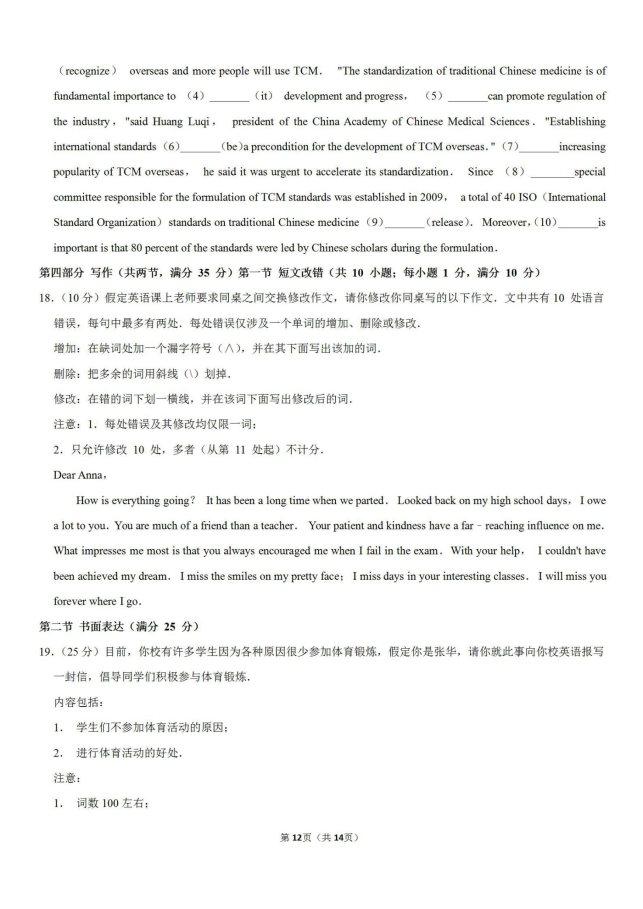 2020届江西省上饶市六校联考高考英语一模试题_12