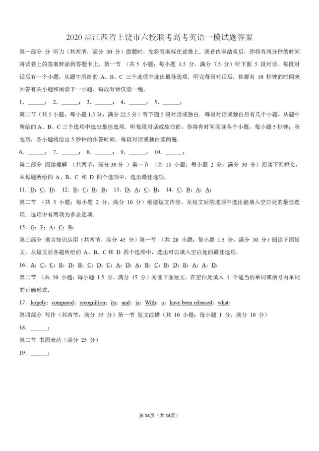 2020届江西省上饶市六校联考高考英语一模试题_14