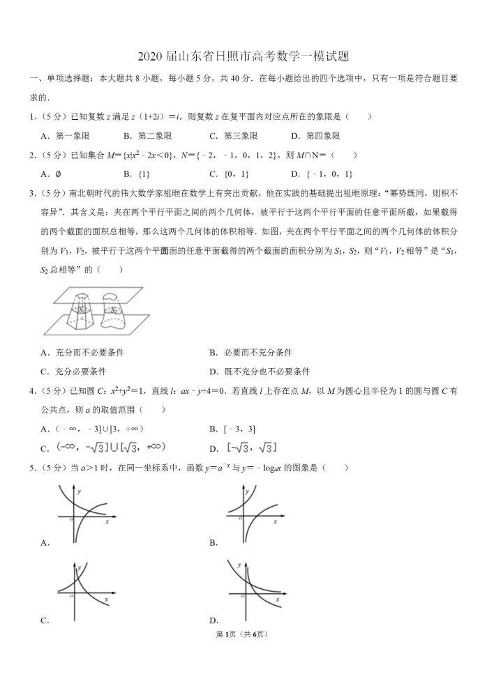 2020屆山東省日照市高考數學一模試題_01